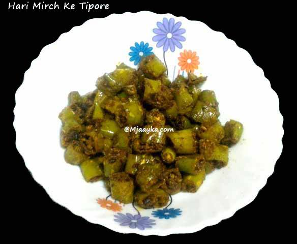 Hari Mirch ke tipore Recipe