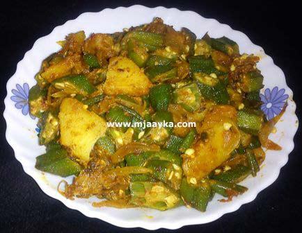 Bhindi Aloo Ki Sabji Recipe