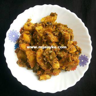 Lobia Ki Phali Aloo Ki Sabji Recipe